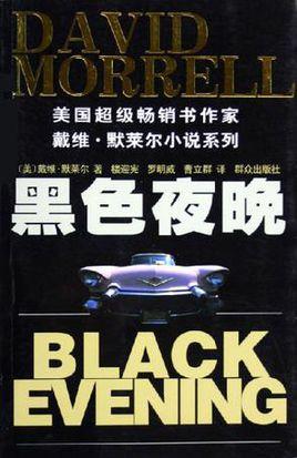 《黑色夜晚》 作者:[美]戴维·默莱尔 txt文件大小:441.48 KB