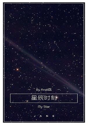 《星辰时刻》 作者:anali荔 txt文件大小:303.04 KB
