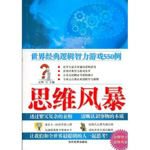 《思维风暴:世界经典逻辑智力游戏550例》 作者:元坤 txt文件大小:155.86 KB