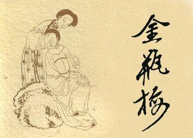 《金瓶梅中的那些事》 作者:吴闲云 txt文件大小:278.12 KB