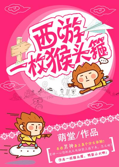 《(西游同人)[西游]一枚猴头箍》 作者:萌堂 txt文件大小:675.62 KB