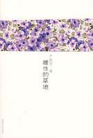 《雌性的草地》 作者:严歌苓 txt文件大小:429.98 KB