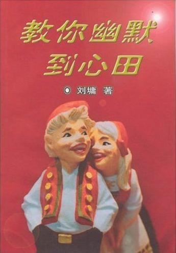 《教你幽默到心田+点滴在心的处世艺术+说话的魅力:你不可不知的沟通技巧》 作者:刘墉 txt文件大小:51.38 KB