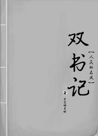 《(人民的名义同人)[人民的名义]双书记》 作者:长空皓月时 txt文件大小:129.8 KB