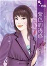 《紫色的诱惑(诱惑之三)》 作者:米琪 txt文件大小:122.97 KB