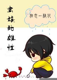 《虫族的雄性》 作者:独恋一枝花 txt文件大小:323.45 KB