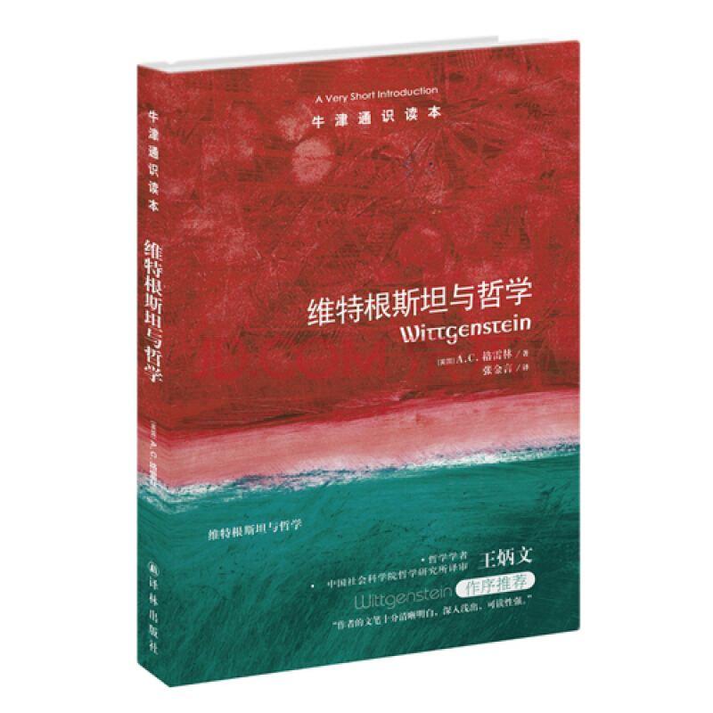 《牛津通识读本:维特根斯坦与哲学》 作者: txt文件大小:178.28 KB
