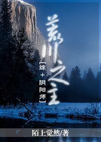 《(综漫同人)[综漫]荒川之主》 作者:陌上觉然 txt文件大小:618.71 KB