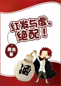《(综漫同人)[综]红发与虚,绝配!》 作者:居鸟 txt文件大小:454.94 KB
