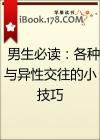 《男生必读:各种与异性交往的小技巧》 作者:未知 txt文件大小:195.93 KB