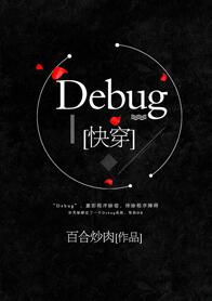 《Debug[快穿]》 作者:百合炒肉 txt文件大小:188.58 KB