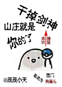 《(综武侠同人)[综武侠]干掉剑神,山庄就是你的了》 作者:辰辰小天 txt文件大小:434.84 KB