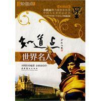 《知道点世界名人》 作者:刘明轩 txt文件大小:384.65 KB