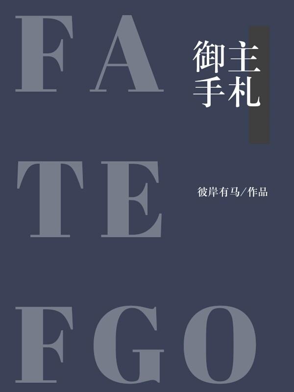 《(综漫同人)[FATE-FGO]御主手札》 作者:彼岸有马 txt文件大小:537.44 KB
