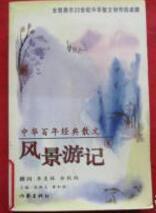 《中华百年经典散文·风景游记卷》 作者:张胜友+蒋和欣主编 txt文件大小:633.26 KB