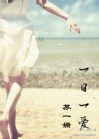 《一日一爱》 作者:苏一姗 txt文件大小:408.76 KB