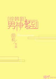 《(综韩剧同人)[综韩]男神驾到》 作者:原和 txt文件大小:540.67 KB