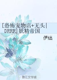 《(综漫同人)[恐怖宠物店+无头|DRRR]妖精帝国》 作者:伊绌 txt文件大小:112.14 KB