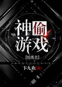 《(综英美同人)神偷游戏》 作者:卞九欢 txt文件大小:308.15 KB