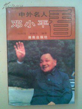 《中外名人看邓 小 平》 作者:袁南生/伍国用 txt文件大小:716.7 KB