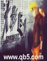 《火影之巨人》 作者:绯火 txt文件大小:1.59 MB