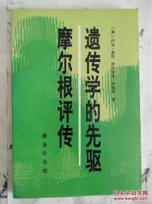 《遗传学的先驱摩尔根评传》 作者:[美]伊恩·夏因/西尔维亚·罗伯尔/译者:王一民 txt文件大小:167.85 KB