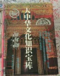 《大中华文化知识》 作者: txt文件大小:918.27 KB