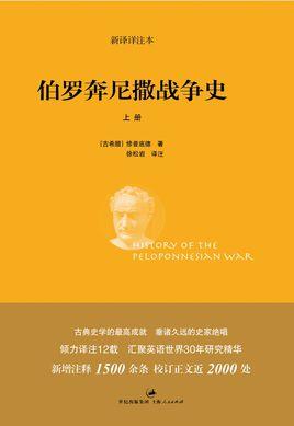 《伯罗奔尼撒战争史(中文版)》 作者:[古希腊]修昔底德 txt文件大小:840.57 KB