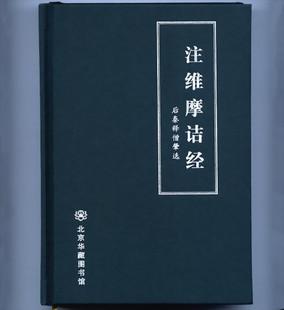 《维摩诘经》 作者:[秦]鸠摩罗什 译 txt文件大小:65.91 KB