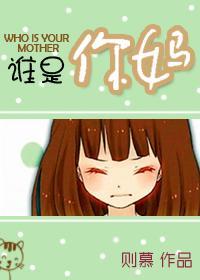 《谁是你妈》 作者:则慕 txt文件大小:348.59 KB