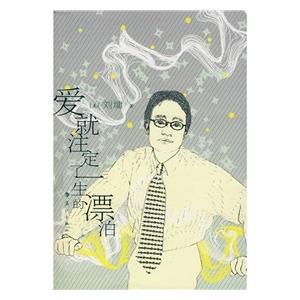 《爱就注定了一生的漂泊(散文集)》 作者:刘墉 txt文件大小:105.21 KB