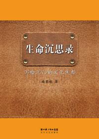 《写给2012的文化焦虑:生命沉思录》 作者:曲黎敏 txt文件大小:117.17 KB