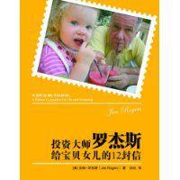 《投资大师罗杰斯给宝贝女儿的12封信》 作者:[美]吉姆·罗杰斯/译者:洪兰 txt文件大小:25.86 KB