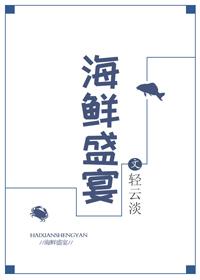 《海鲜盛宴》 作者:轻云淡 txt文件大小:512.95 KB