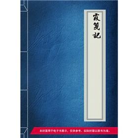 《霞笺记(情楼迷史)》 作者:[清]未知 txt文件大小:72.24 KB