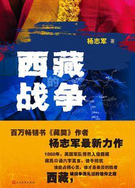 《西藏的战争》 作者:杨志军 txt文件大小:932.09 KB