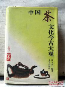 《中国茶文化今古大观》 作者:舒玉杰 txt文件大小:901.22 KB