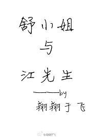 《舒小姐与江先生》 作者:翔翔于飞 txt文件大小:407.74 KB