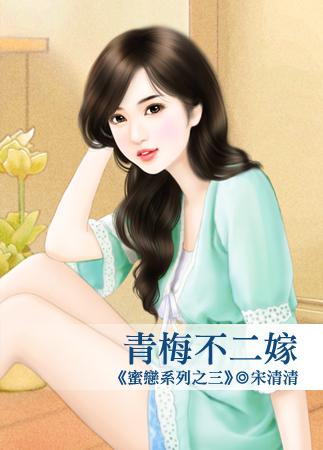 《青梅不二嫁》 作者:宋清清 txt文件大小:144.18 KB