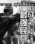《抗战之最强民兵》 作者:步枪打蚊子 txt文件大小:2.65 MB