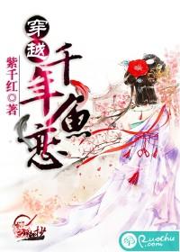 《穿越之千年鱼恋》 作者:紫千红 txt文件大小:550.61 KB
