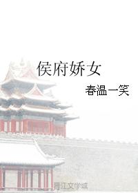 《侯府娇女-蕙质兰心》 作者:春温一笑 txt文件大小:1.08 MB