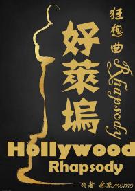 《(明星同人)好莱坞狂想曲》 作者:林默momo txt文件大小:2.42 MB