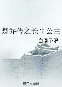 《楚乔传之长平公主》 作者:白凰子罗 txt文件大小:139.38 KB