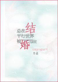 《(综同人)总在平行世界被结婚[综英美]》 作者:cnyogurt txt文件大小:517.71 KB