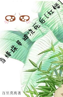 《(红楼同人)当绛珠草被浇死后》 作者:百里莫离 txt文件大小:475.96 KB