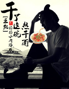 《(王凯同人)[王凯]干了这碗热干面》 作者:掐掐小肉馅儿 txt文件大小:161.77 KB