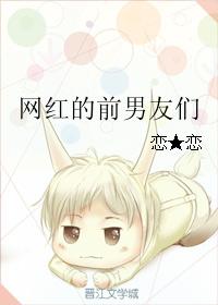 《网红的前男友们》 作者:恋★恋 txt文件大小:404.45 KB
