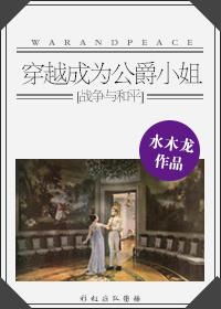 《(和平战争同人)[战争与和平]穿越成为公爵小姐》 作者:水木龙 txt文件大小:740.95 KB