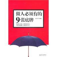 《为人处世的诀窍和方法:做人必须有的9张底牌》 作者:聂小丹 txt文件大小:142.85 KB
